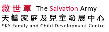 天鑰家庭及兒童發展中心