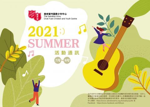 2021年 7-9月份 暑期活動通訊 正式發佈
