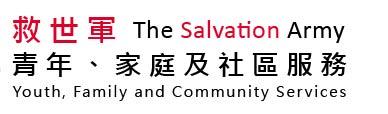 救世軍社會服務部青年、家庭及社區